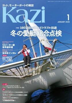 月刊 Kazi(カジ)2020年01月号