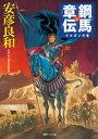 鋼馬章伝[5]クルガンの竜【電子書籍】[ 安彦良和 ]