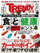 日経トレンディ 2015年 05月号 [雑誌]