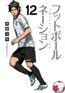 フットボールネーション(12)