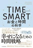 TIME SMART(タイム・スマート)
