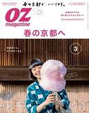 オズマガジン 2017年3月号 No.539