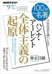 NHK 100分 de 名著 ハンナ・アーレント『全体主義の起原』 2017年9月[雑誌]