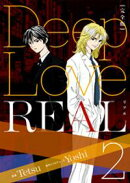 Deep Love REAL 〔完全版〕 2巻