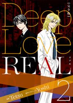 Deep Love REAL 〔完全版〕 2巻