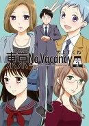 東京No Vacancy 2