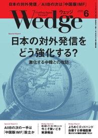 Wedge 2015年6月号 2015年6月号【電子書籍】