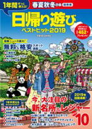 春夏秋冬ぴあ 2019-2020 関西版