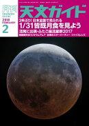 天文ガイド2018年2月号
