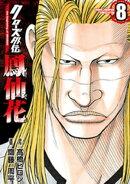 クローズ外伝 鳳仙花 the beginning of HOUSEN 8