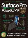 Surface Pro(活)テクニック早わかりガイド【電子書籍】[ 河本亮 ]