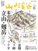 月刊山と溪谷 2015年6月号