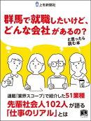 「群馬で就職したいけど、どんな会社があるの?」と思ったら読む本。