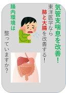 東洋医学で気管支喘息を改善!