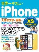 世界一やさしいiPhone XS/XS Max/XR対応