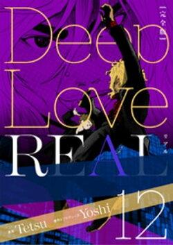 Deep Love REAL 〔完全版〕 12巻