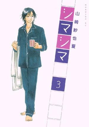 シマシマ3巻【電子書籍】[ 山崎紗也夏 ]