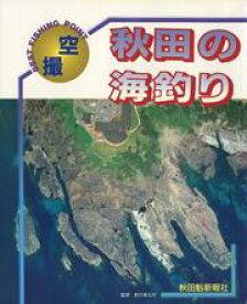 秋田の海釣り【電子書籍】[ 秋田魁新報社事業局出版部 ]