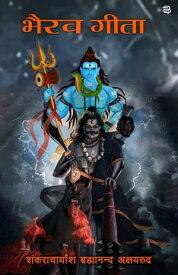 Bhairav Geeta【電子書籍】[ Shankaracharyansh Brahmanand Akshayrudra ]