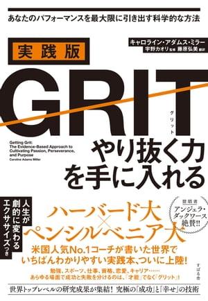 実践版GRIT やり抜く力を手に入れるあなたのパフォーマンスを最大限に引き出す科学的な方法【電子書籍】[ キャロライン・アダムス・ミラー ]