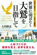 世界に羽ばたく大鷲を目指して ー日本と世界のリーダーを育てる教育ー