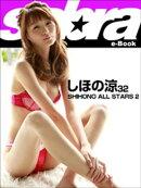 SHIHONO ALL STARS 2 しほの涼32 [sabra net e-Book]