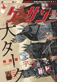 ゲッサン 2021年5月号(2021年4月12日発売)【電子書籍】