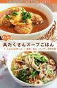 具だくさんスープごはん・レシピ 〜しみじみおいしい♪ 雑炊・めん・スープ・おかず鍋【電子書籍】[ 庭乃桃 ]