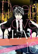 Deep Love REAL 〔完全版〕 10巻