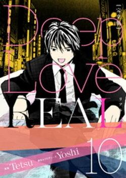 Deep Love REAL 〔完全版〕 10巻