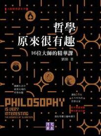 哲學原來很有趣:16位大師的精華課【電子書籍】[ 劉帥 ]