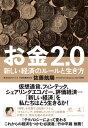お金2.0 新しい経済のルールと生き方【電子書籍】[ 佐藤航陽 ]