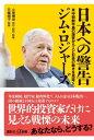 日本への警告 米中朝鮮半島の激変から人とお金の動きを見抜く【電子書籍】[ ジム・ロジャーズ ]