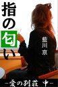 指の匂い ー愛の別荘 中ー【電子書籍】[ 藍川京 ]
