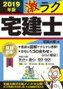 2019年版 激ラク 宅建士【電子書籍】[ 宅建太郎 ]