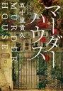マーダーハウス【電子書籍】[ 五十嵐貴久 ]