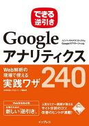 できる逆引き Googleアナリティクス Web解析の現場で使える実践ワザ240 ユニバーサルアナリティクス&Googleタグマ…