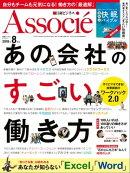 日経ビジネスアソシエ 2018年8月号 [雑誌]