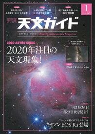 天文ガイド2020年1月号【電子書籍】[ 天文ガイド編集部 ]