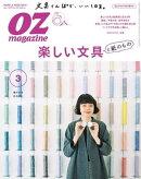 オズマガジン 2018年3月号 No.551