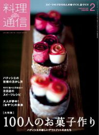 料理通信 2020年2月号【電子書籍】