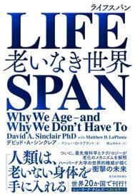 LIFESPAN(ライフスパン) 老いなき世界【電子書籍】[ デビッド・A・シンクレア ]