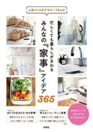 人気インスタグラマー14人の忙しくても暮らしがまわる みんなの『家事』アイデア365【電子書籍】