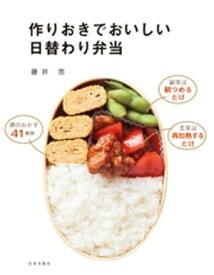 作りおきでおいしい日替わり弁当【電子書籍】[ 藤井恵 ]