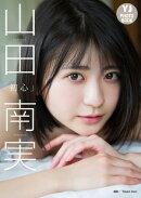 【デジタル限定 YJ PHOTO BOOK】山田南実写真集「初心」