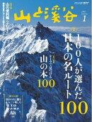 月刊山と溪谷 2015年1月号
