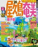 るるぶ屋久島 奄美 種子島'20