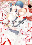 十二支色恋草子〜蜜月の章〜(2)