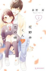 花野井くんと恋の病 2巻 (デザート)
