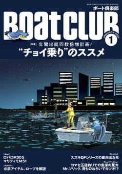 月刊 Boat CLUB(ボートクラブ)2020年01月号